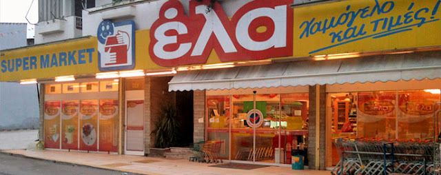 """Κλείνει η παλαιότερη γνωστή αλυσίδα Super Market """"έλα"""" στο Άργος:"""