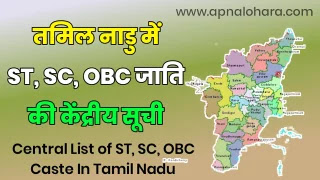 ST Caste list in Tamil Nadu, SC caste list in Tamil Nadu, OBC caste list in Tamil Nadu