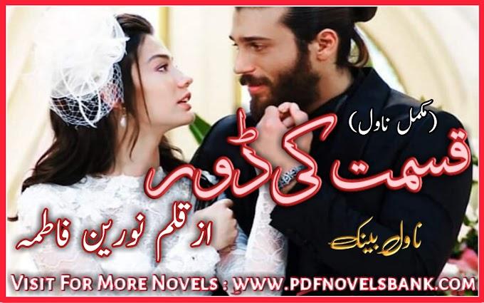 Qismat Ki Dor by Noreen Fatima Novel Complete Pdf Download