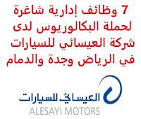 7 وظائف إدارية شاغرة لحملة البكالوريوس لدى شركة العيسائي للسيارات في الرياض وجدة والدمام تعلن شركة العيسائي للسيارات, عن توفر 7 وظائف إدارية شاغرة لحملة البكالوريوس, للعمل لديها في الرياض وجدة والدمام وذلك للوظائف التالية: 1- استشاري مبيعات التجزئة (Retail Sales Consultant) للعمل في (الرياض، جدة، الدمام) المؤهل العلمي: بكالوريوس في المبيعات، التسويق, أو تخصص ذي صلة الخبرة: سنتان على الأقل من العمل في المجال 2- أخصائي التوظيف (Recruitment Specialist): المؤهل العلمي: بكالوريوس أو ما يعادله في الموارد البشرية الخبرة: سنتان على الأقل من العمل في إدارة الموارد البشرية, أو شؤون الموظفين 3- أخصائي الموارد البشرية (HR Generalist) للعمل في (الرياض، جدة، الدمام) المؤهل العلمي: بكالوريوس في إدارة الموارد البشرية، إدارة الأعمال الخبرة: سنتان على الأقل من العمل في وظائف الموارد البشرية, وكشوف المرتبات للتـقـدم إلى الوظـيـفـة يـرجى إرسـال سـيـرتـك الـذاتـيـة عـبـر الإيـمـيـل التـالـي HR@alesayi-motors.com مـع ضرورة كتـابـة عـنـوان الرسـالـة, بـالـمـسـمـى الـوظـيـفـي          اشترك الآن في قناتنا على تليجرام        شاهد أيضاً: وظائف شاغرة للعمل عن بعد في السعودية       شاهد أيضاً وظائف الرياض   وظائف جدة    وظائف الدمام      وظائف شركات    وظائف إدارية                           لمشاهدة المزيد من الوظائف قم بالعودة إلى الصفحة الرئيسية قم أيضاً بالاطّلاع على المزيد من الوظائف مهندسين وتقنيين   محاسبة وإدارة أعمال وتسويق   التعليم والبرامج التعليمية   كافة التخصصات الطبية   محامون وقضاة ومستشارون قانونيون   مبرمجو كمبيوتر وجرافيك ورسامون   موظفين وإداريين   فنيي حرف وعمال     شاهد يومياً عبر موقعنا وظائف السعودية اليوم وظائف السعودية للنساء وظائف اليوم وظائف كوم وظائف في السعودية للاجانب وظائف السعودية للمقيمين وظائف السعودية 24 وظائف السعودية لغير السعوديين محاسبين بالرياض وظائف حراس امن في صيدلية الدواء مطلوب سباك بالرياض مطلوب سباك جدة مطلوب مصمم مواقع عن بعد حارس امن جدة وظائف حراس أمن في جدة وظائف محامين بالسعودية مطلوب مصمم مواقع وظائف امن بجده صندوق الاستثمارات العامة توظيف محاسب الرياض وظائف حراس امن بدون تأمينات الراتب 3600 ريال مطلوب مساح مطلوب محامي عمل نظافة مطلوب خدمة عم