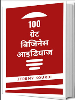 [PDF]  100 Great Business Ideas Hindi eBook -  Books Review And free pdf Download