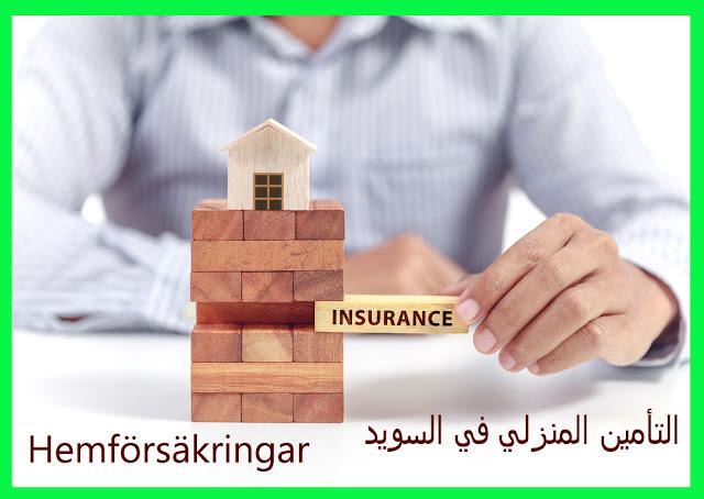 التأمين-المنزلي-في-السويد :