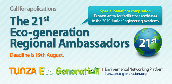 Apply for the  21st Eco-generation Regional Ambassadors Program 2018