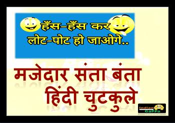 संता-बंता-हिंदी-चुटकुले