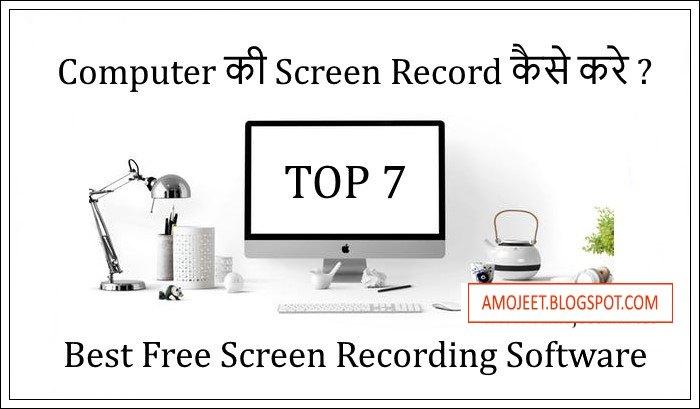 कम्प्युटर-की-स्क्रीन-रिकॉर्ड-कैसे-करे-best-free-screen-recorder-software
