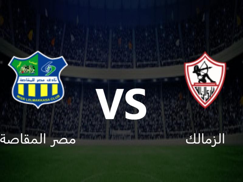 مشاهدة مباراة الزمالك ومصر المقاصة اليوم
