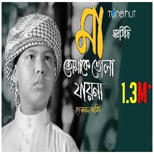 Bhule jawa jay Ma Tomake Vula Jay Na by Hassan Arib Gojol download