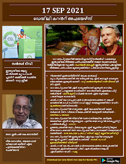 Daily Malayalam Current Affairs 17 Sep 2021