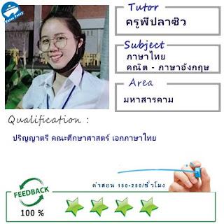ครูพี่ปลาซิว (ID : 13743) สอนวิชาภาษาไทย ที่มหาสารคาม