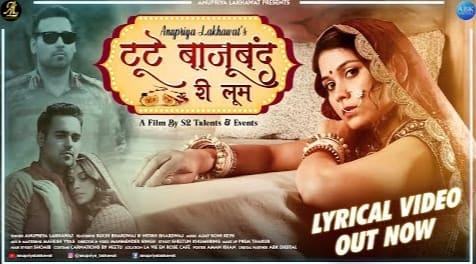 Tute Bajuband Ri Loom Lyrics in Hindi - Anupriya Lakhawat