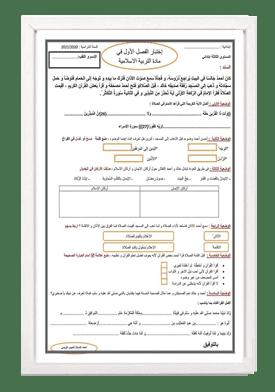 نموذج اختبار الفصل الأول في التربية الاسلامية للسنة الثالثة ابتدائي