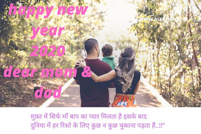 happy new year 2020 mom & dad shayari images
