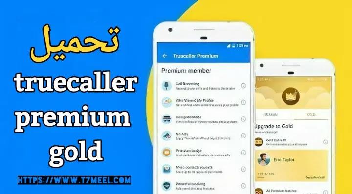 تحميل تطبيق تروكولر بريميوم truecaller premium gold اخر اصدار برابط مباشر مجانا للاندرويد و للايفون