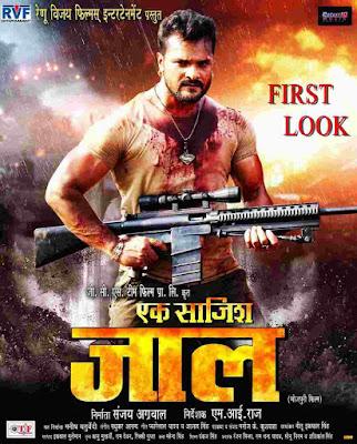 Khesari Lal Yadav Ki Film Ek Saajish Jaal (एक साजिश जाल) First Look Poster Download