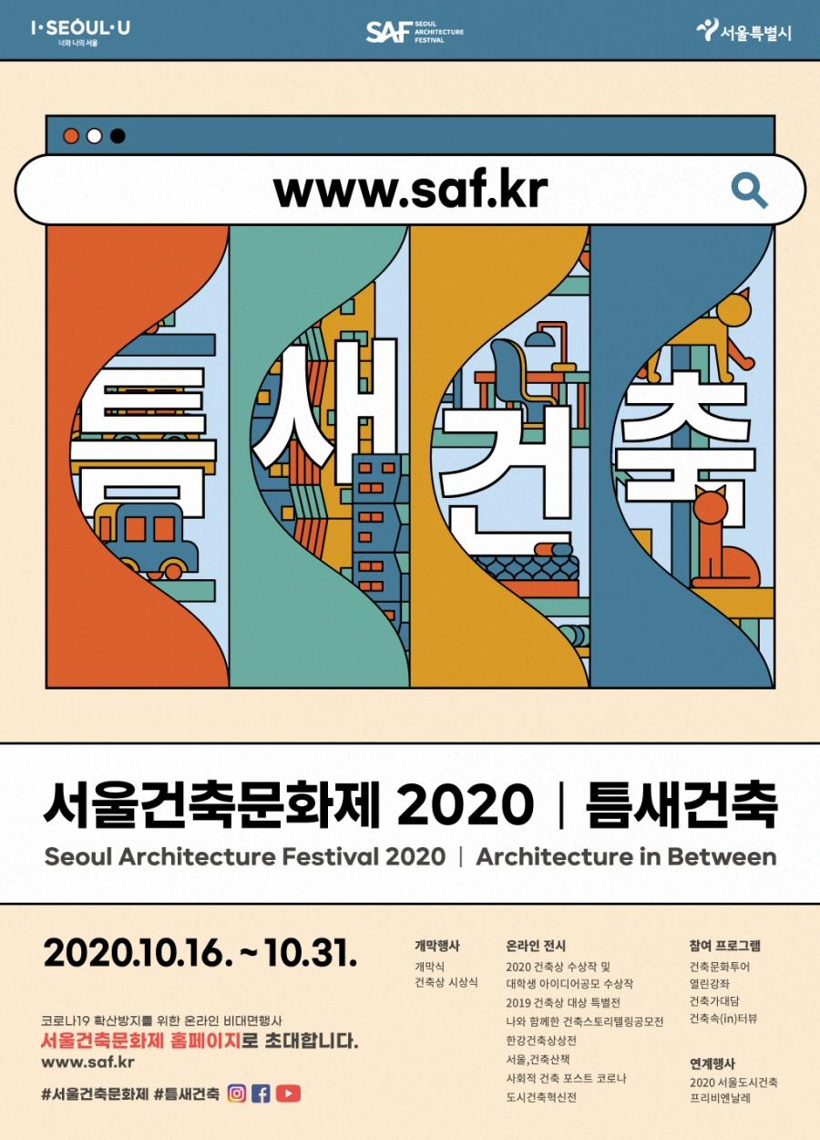 서울시, '틈새건축' 주제 10월16~31일 온라인 건축문화제 개최