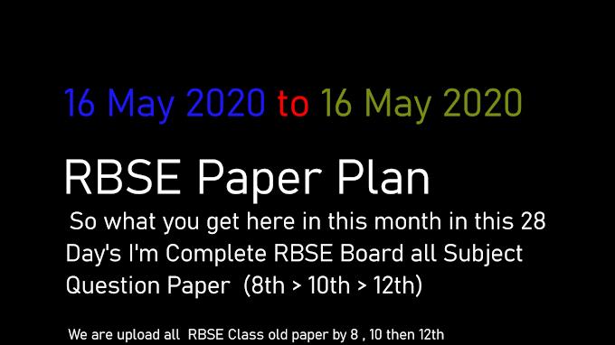 RBSE PAPER PLAN 2020
