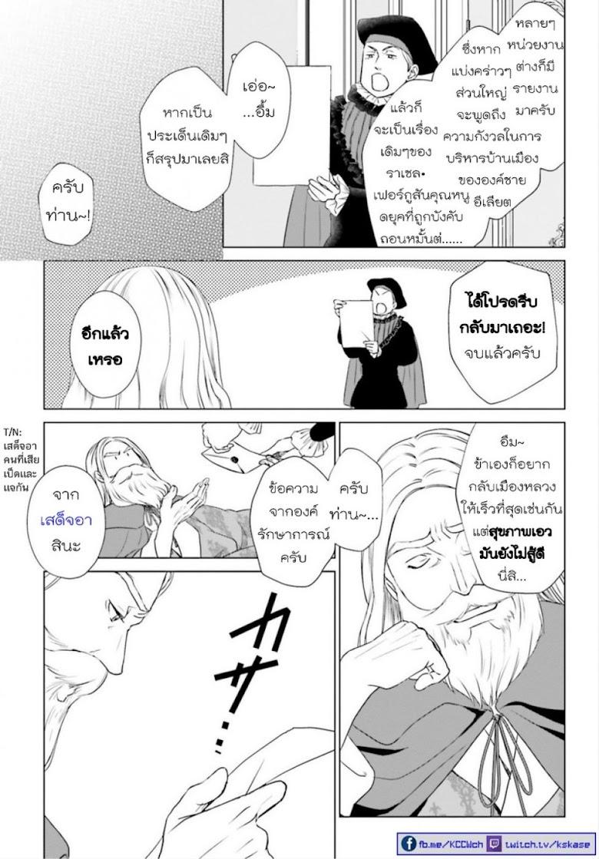 Konyaku Haki kara Hajimaru Akuyaku Reijou no Kangoku Slow Life - หน้า 47