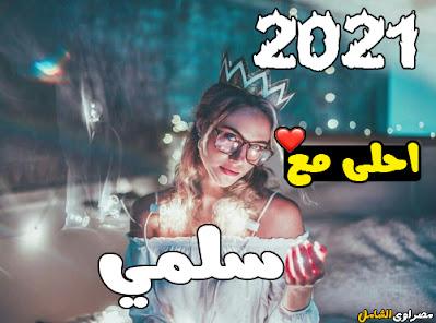 2021 احلى مع سلمي