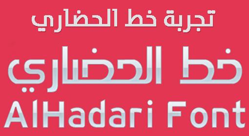 تحميل خط الحضاري ,Alhadari Font free Download, تحميل خط الحضاري للفوتوشوب, Alhadari Font for Photoshop