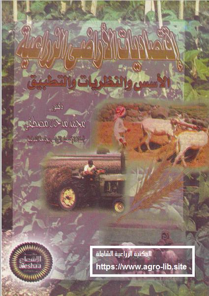 كتاب : اقتصاديات الاراضي الزراعية - الاسس و النظريات و التطبيق -