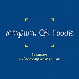สแกน Qr Foodie