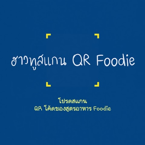 วิธีสแกน QR Code สูตรแต่งรูปใน Foodie | Foodie