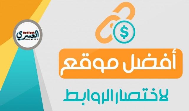 موقع جديد لإختصار الروابط والربح منه بأسعار مرتفعة للدول العربية تصل الى 10 دولار لكل 1000 زيارة