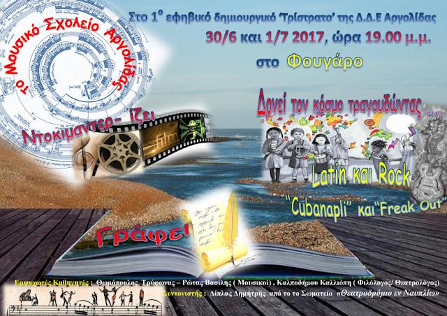 Διήμερη γιορτή ολοκλήρωσης για το 1ο Εφηβικό δημιουργικό Τρίστρατο Τέχνης Αργολίδας