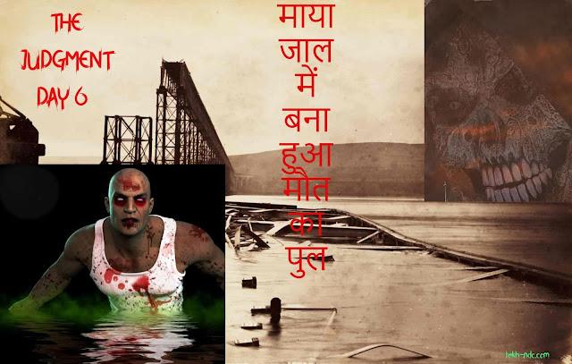 The Judgment Day 6 माया जाल में बना हुआ मौत का पुल
