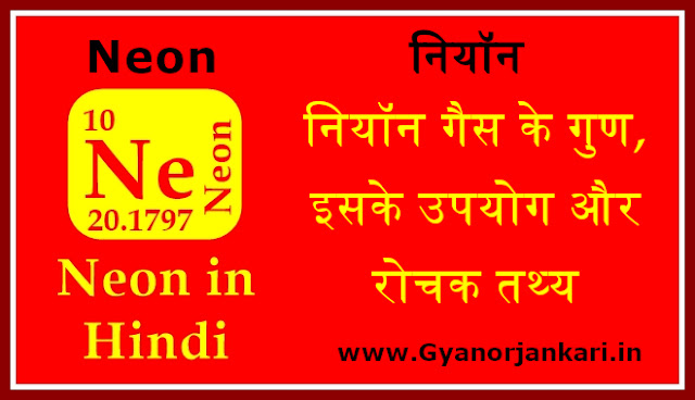 Neon-Properties-uses-and-facts-in-Hindi, Neon in Hindi, Neon ke gun, Neon ke upyog, Neon ke rochak tathy, Neon ki Jankari, Neon kya hai, Neon Kya Hota Hai, Neon Gas uses,