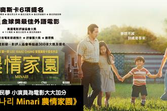 《미나리 Minari (港譯:農情家園)》:警世移民夢 小演員為電影大大加分