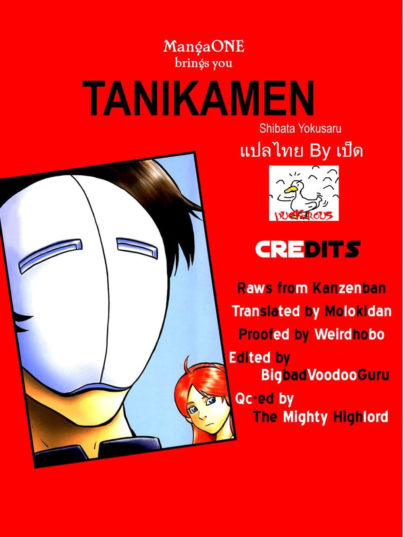 อ่านการ์ตูน Tanikamen ตอนที่ 4 หน้าที่ 9