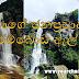 හනුමාගේ ජනප්රවාද බැදි රම්බොඩ ඇල්ල ☘️🥀 (Ramboda Falls, The Legend Of Hanuma)