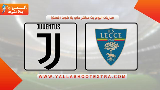 موعد مباراة يوفنتوس و ليتشي اليوم 26-10-2019 في الدوري الايطالي
