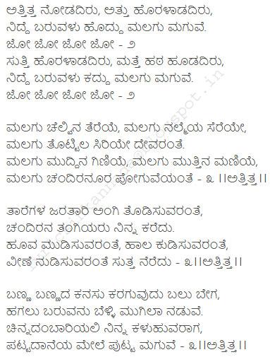 Attitta nodadiru song lyrics in Kannada