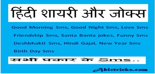 Hindi shayari aur jokes