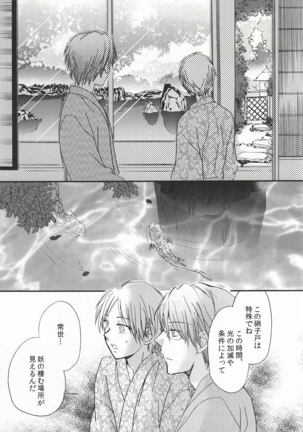 Trang 7 - Ito Yuuyu - Natsume Yuujinchou Doujinshi (- Shisui) - Truyện tranh Gay - Server HostedOnGoogleServerStaging