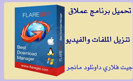 تحميل برنامج عملاق تنزيل الملفات فلاري جيت FlareGet