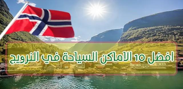 افضل 10 الاماكن السياحة في النرويج
