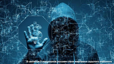 В сентябре 5 миллионов россиян стали жертвами скрытого майнинга