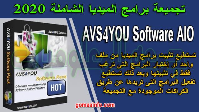 تحميل تجميعة برامج الميديا الشاملة 2020  AVS4YOU Software AIO 4.6.2.161