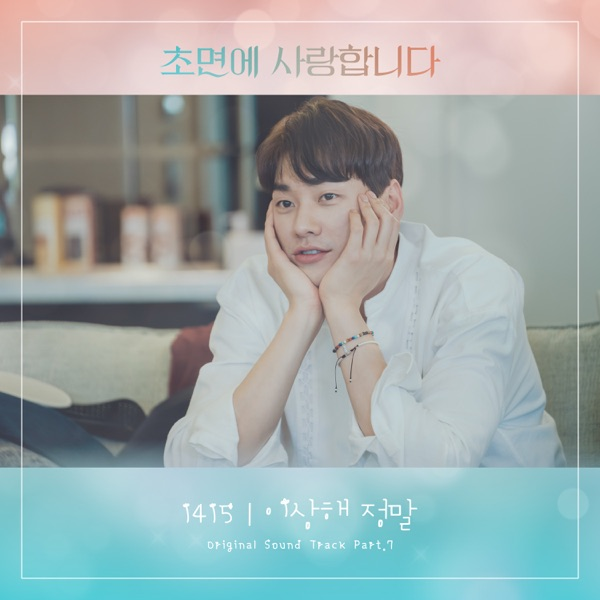 1415 – The Secret Life of My Secretary OST Part.7