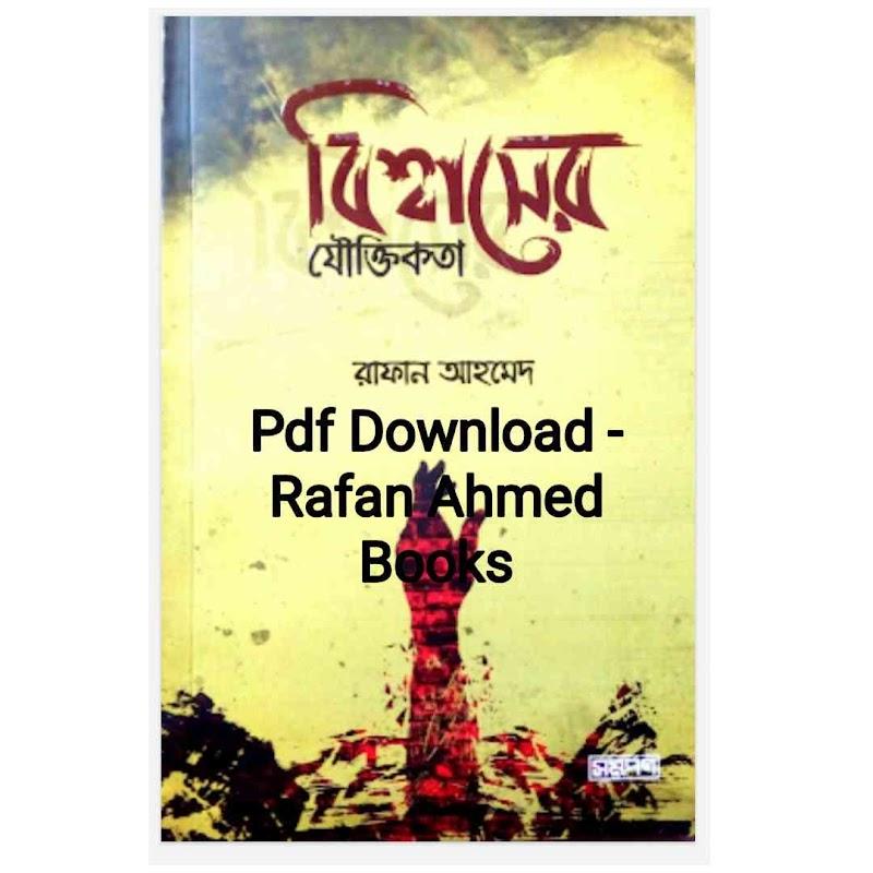 বিশ্বাসের যৌক্তিকতা রাফান আহমেদ Pdf Download - Rafan Ahmed Books