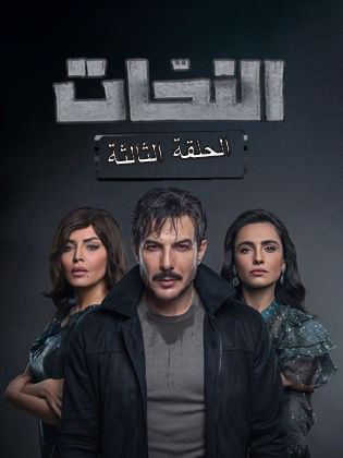 الحلقة الثالثة من مسلسل النحات | HD