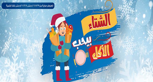 عروض اولاد رجب من 29 يناير حتى 11 فبراير 2020 عروض الشتاء
