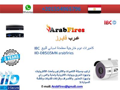 كاميرات دوم خارجية معتمدة اسباني للبيع IBC IID-DB5I35MN arabfiries