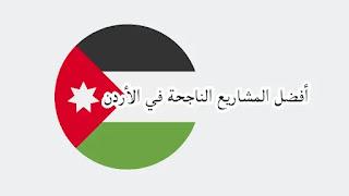 أفضل المشاريع المربحة في الأردن.