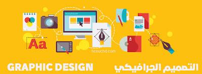 ماهو تصميم جرافيكي graphic design