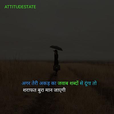 Boy Attitude Shayari in Hindi