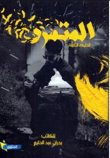 رواية المتمرد - للكاتب بدران عبدالحليم